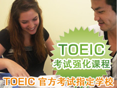 Intensive TOEIC Course